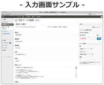 カンタン操作でホームページを作成&更新