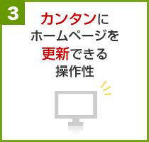 カンタンにホームページを更新できる操作性