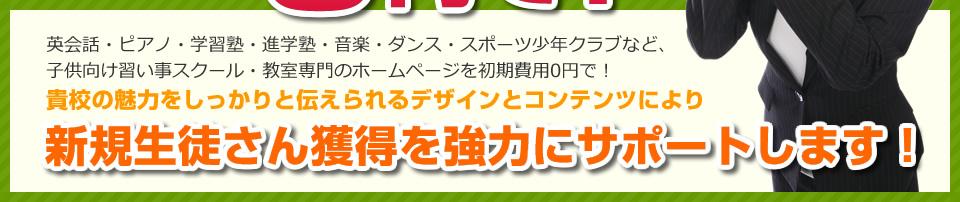 初期費用が無料!子供向け習い事スクール・教室専門のホームページ作成サービスGROC(グロック)は欲しかったホームページを0円で作成できます!