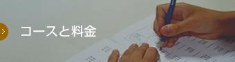 佐藤学習塾テスト|コースと料金